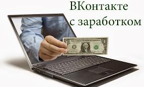 Заробити ВКонтакті зараз!