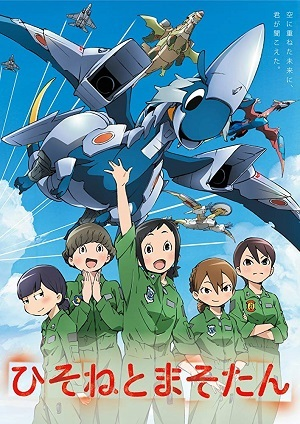 Pilotos de Dragão - Hisone to Masotan Torrent torrent download capa