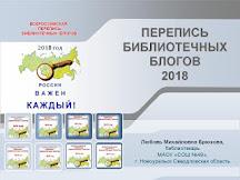 Перепись библиотечных блогов 2018