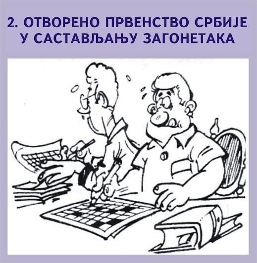 II. Otvoreno prvenstvo Srbije u sastavljanju zagonetaka
