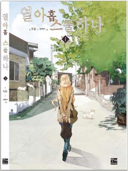 Nineteen, Twenty-One Manga