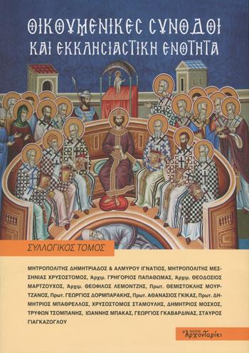 Οικουμενικές Σύνοδοι και Εκκλησιαστική Ενότητα των Εκδόσεων ΑΡΧΟΝΤΑΡΙΚΙ