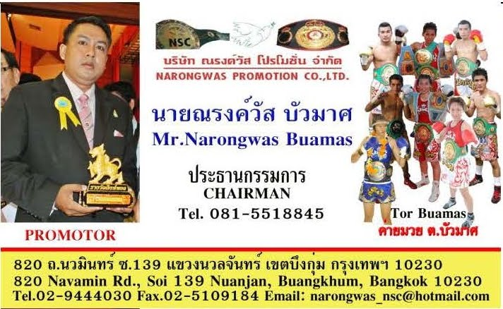NARONGWAS PROMOTION