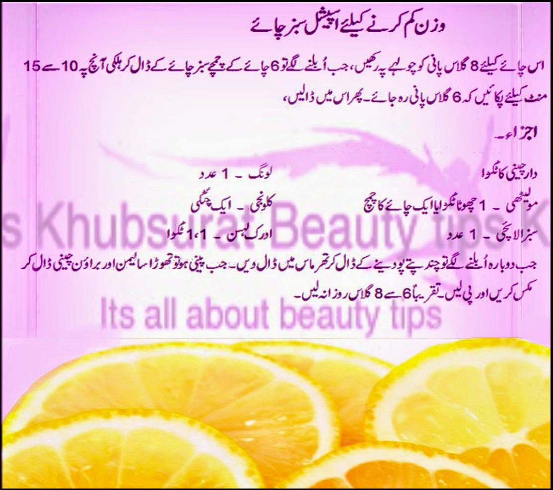 how to make green tea to loss weight in urdu