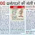 2000 दारोगाओं की होगी भर्ती, नई नियमावली से कराई जाएगी भर्ती