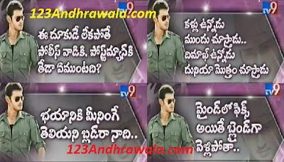 Telugu Punch Dialogues