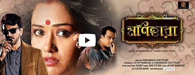 Manihara 2015 Full Hindi Movie Watch Online 720P HD Download Free