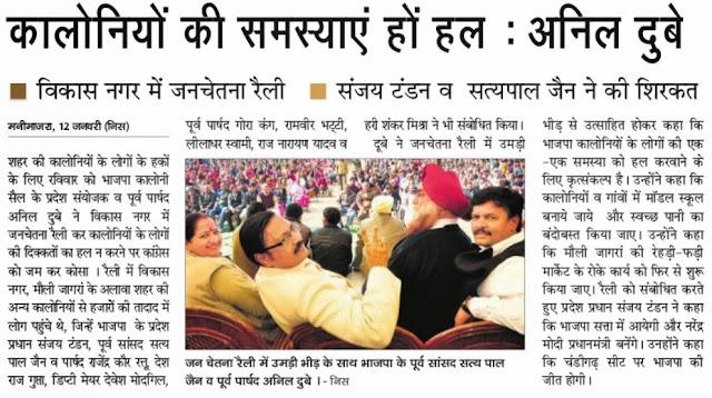 जन चेतना रैली में उमड़ी भीड़ के साथ भाजपा के पूर्व सांसद सत्य पाल जैन व  पूर्व पार्षद अनिल दुबे