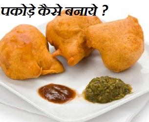 गोभी और प्याज के पकौड़े बनाने का तरीका ,  Gobhi or Pyaj ke Pakode , gobhi or pyaz ke pakode kaise banaye, pakoda banane ki vidhi, पकोड़ा रेसिपी विधि, how to make pakoda in hindi, पकोड़ा रेसिपी इन हिंदी,