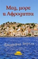 Bulgarian edition - 'Honey, Sea and Aphrodite'!