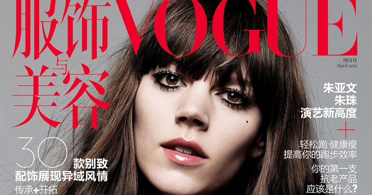 Smile: Freja Beha in Vogue China April 2015 by Craig McDean