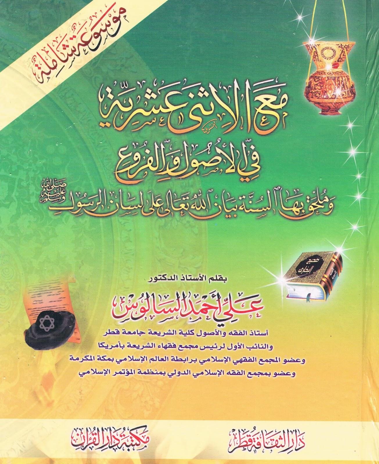 Kuliah, Tazkirah & khutbah Ramadhan 1434H; Rahsia Orang Yang Mencintai