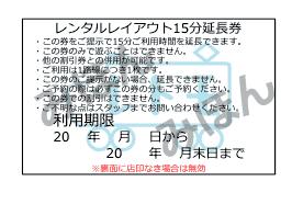 鉄道模型のお店:レトモで配布致しますレンタルレイアウト15分無料券の見本です。こちらを印刷されても15分延長はご利用いただけませんのでご注意ください。