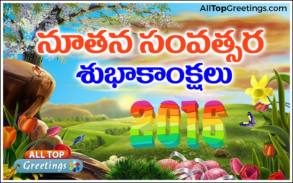 Best happy new year 2016 greetings in telugu 140 all top greetings whatsapp happy new year quotes greetings wishes messages m4hsunfo