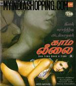 Kama Leelai Tamil Movie Watch Online