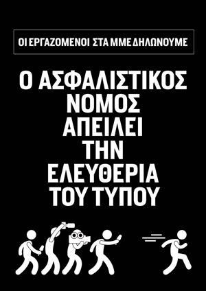 ΤΑΦΟΠΛΑΚΑ ΣΤΑ ΜΜΕ