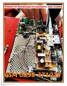 ремонт на телевизори, ремонт на телевизори по домовете, видеопроцесор