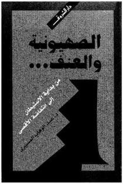 الصهيونية والعنف: من بداية الاستيطان إلى إنتفاضة الأقصى ـ عبد الوهاب المسيري pdf