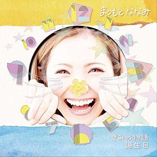 [Single] まつもとななみ – きみの物語 (2015.03.18/MP3/RAR)