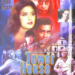 Tower House (1962)