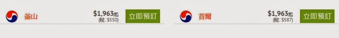大韓航空 http://www.zuji.com.hk/zh-hk/exclusive-channel/korean-air/