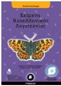 Κείμενα Νεοελληνικής Λογοτεχνίας(Γυμνάσιο)