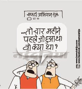 election 2014 cartoons, congress cartoon, bjp cartoon, cartoons on politics, indian political cartoon