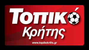 Ευχαριστούμε το www.topikokritis.gr για τη συνεργασία