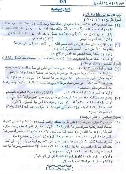امتحان الميكانيكا والاجابة النموذجية للثانوية العامة 2012 2