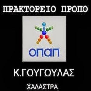 Πρακτορείο ΠΡΟΠΟ