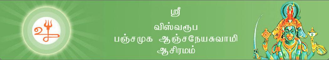 Panchamukha Anjaneyaswami - Tiruvallur