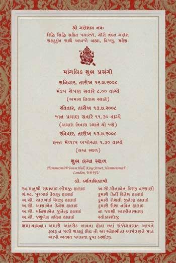 Wedding and Jewellery: गुजराती लग्न कार्ड Gujarati wedding invitation wording format matter ...