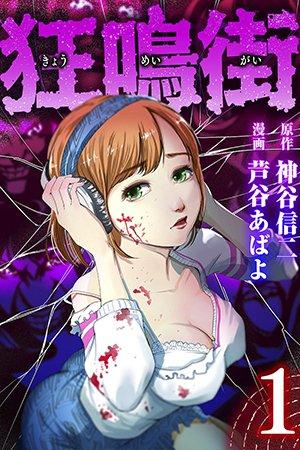 Kyou Mei Machi Manga