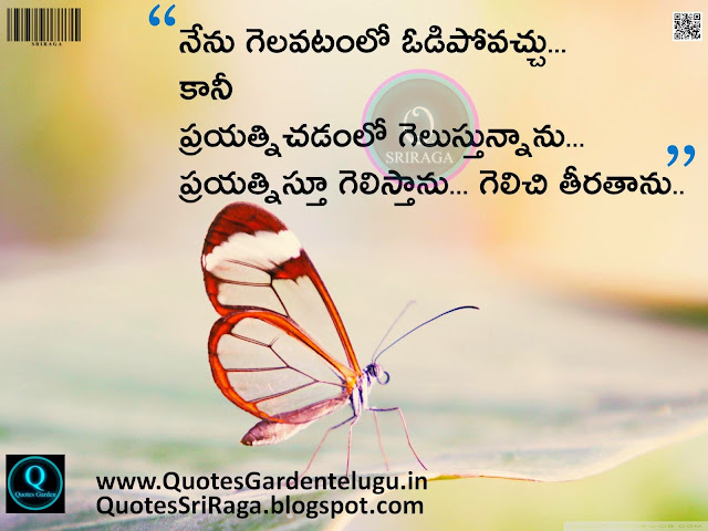 Imagenes De Positive Quotes About Life In Telugu
