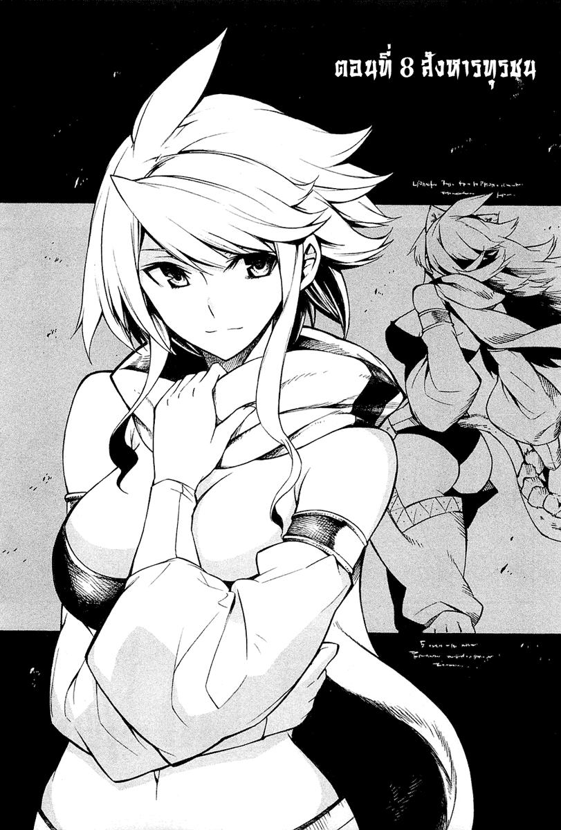 อ่านการ์ตูน Akame ga Kiru 08 ภาพที่ 3