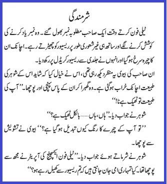 Kya Tumhari Ammi Jaan Janti Hain