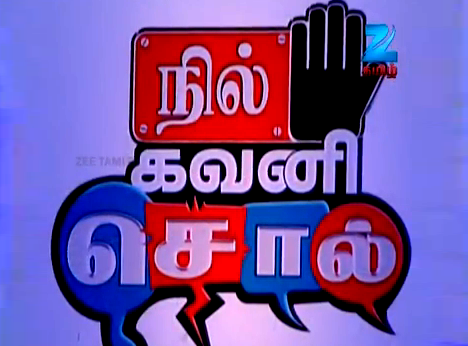Nil Gavani Sol 31-08-2014 Zee Tamil Show