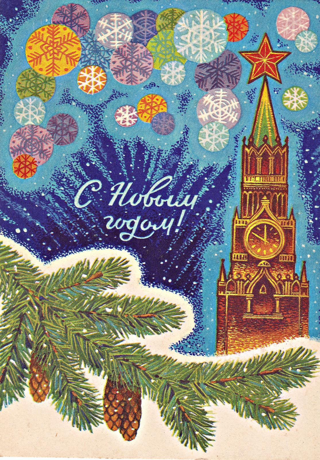 vintage soviet union new year cards