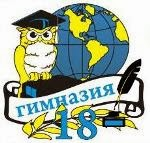 Наша гимназия №18