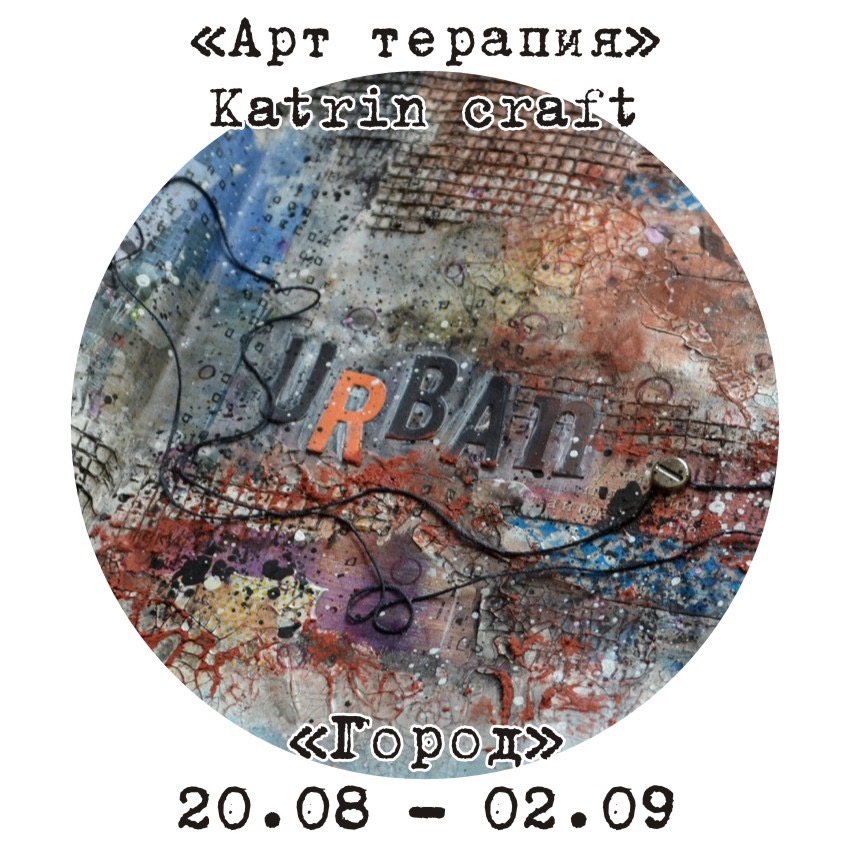 """Арт-бук - Город"" 02/09"