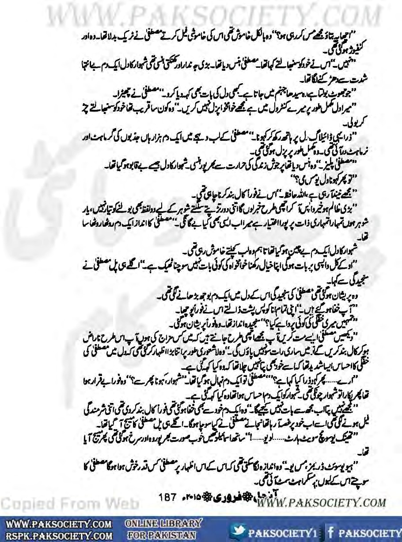Kitab dost toota hua tara by sumaira sharif toor complete part 2