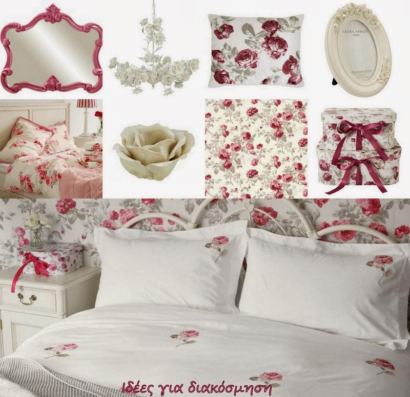 Φλοράλ Διακόσμηση στο υπνοδωμάτιο σας!