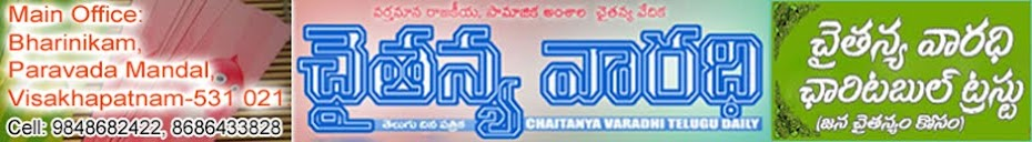 chaitanyavaaradhi Telugu daily