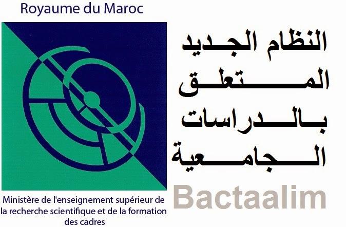 النظام الجديد المتعلق بالدراسات الجامعية ENSSUP MAROC Université au Maroc taalim.ma bactaalim