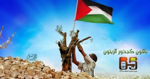 يومُ الأرض: فلسطين عربيّة.