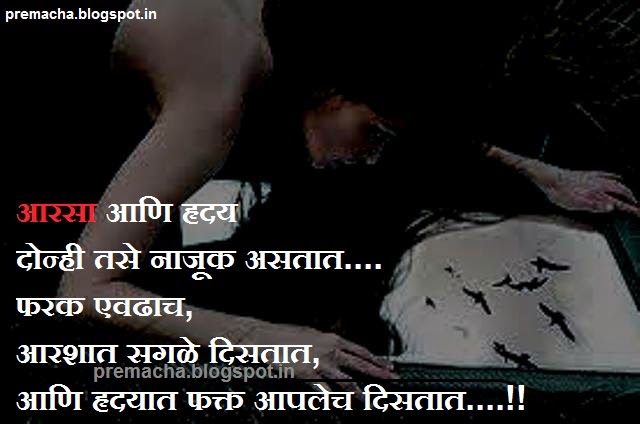Heart and Mirror - Marathi kavita Love message sms Prem quotes ...