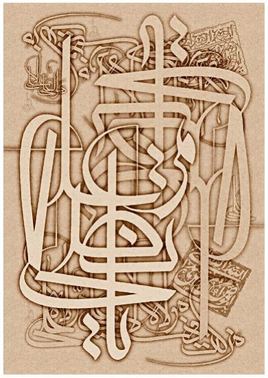 kaligrafi terbaru