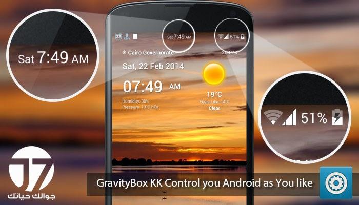 GravityBox [KK] v3.4.2 APK Unlocked
