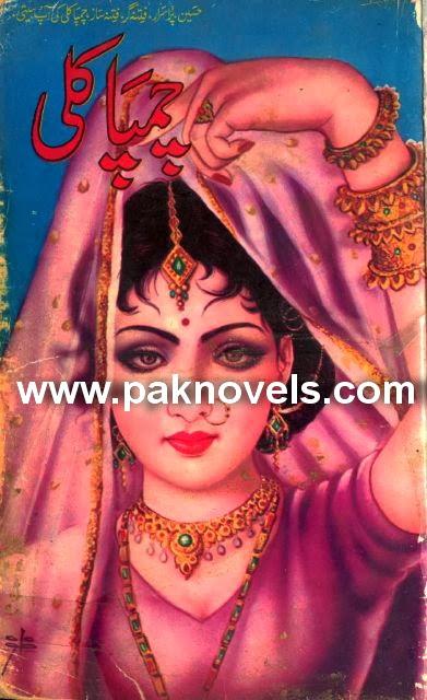 Champa Kali  by MA Rahat