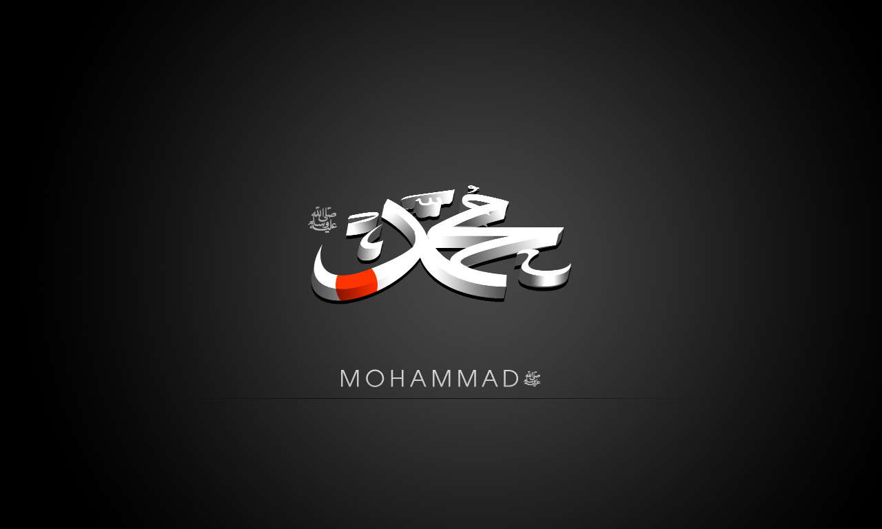 Calligraphy Prophet Muhammad.saw In 3D